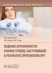 Ведение беременности ранних сроков, наступившей в результате протоколов ВРТ. Руководство