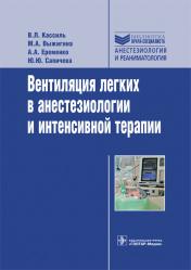 Вентиляция легких в анестезиологии и интенсивной терапии. Библиотека врача-специалиста