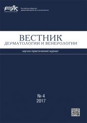 Вестник дерматологии и венерологии 4/2017. Научно-практический журнал