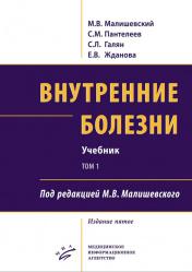 Внутренние болезни. Учебник в 2-х томах