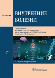 Внутренние болезни. Учебник в 2-х томах. Том 2