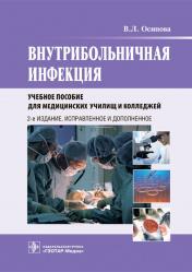 Внутрибольничная инфекция. Учебное пособие