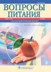 Вопросы питания 3/2020. Научно-практический журнал
