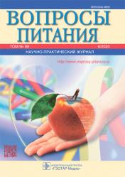 Вопросы питания 6/2020. Научно-практический журнал
