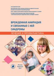 Врожденная аниридия и связанные с ней синдромы. Лечение и профилактика