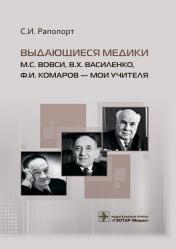 Выдающиеся медики М.С. Вовси, В.Х. Василенко, Ф.И. Комаров – мои учителя
