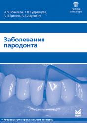 Заболевания пародонта. Руководство к практическим занятиям по терапевтической стоматологии для студентов IV и V курсов стоматологических факультетов