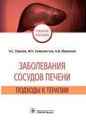 Заболевания сосудов печени. Подходы к терапии