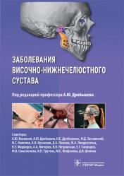 Заболевания височно-нижнечелюстного сустава