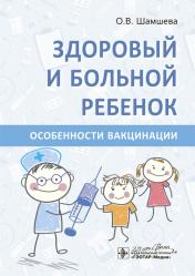 Здоровый и больной ребенок. Особенности вакцинации