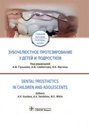 Зубочелюстное протезирование у детей и подростков. Dental prosthetics in children and adolescents. На русском и английском языках