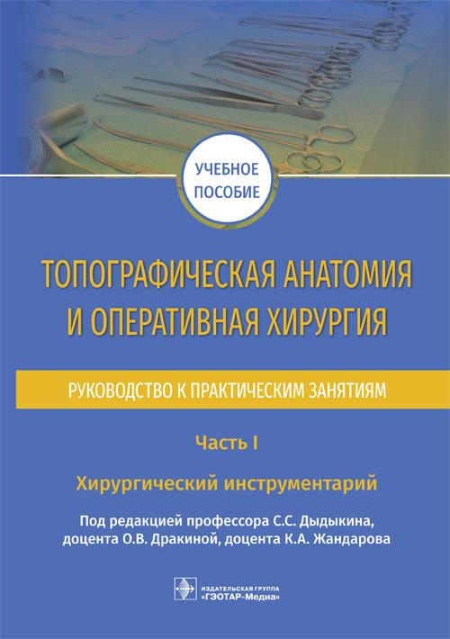 Топографическая анатомия и оперативная хирургия. Руководство к практическим занятиям. В 2-х частях. Часть I. Хирургический инструментарий