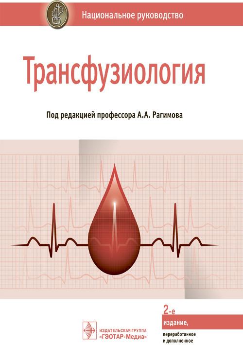 Трансфузиология. Национальное руководство