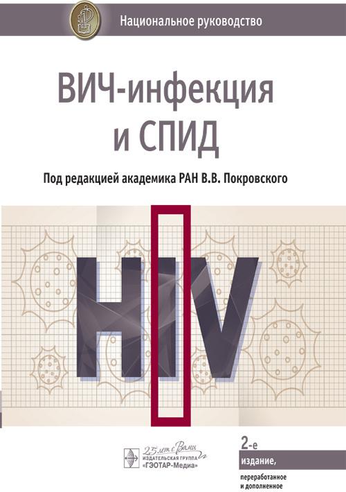 ВИЧ-инфекция и СПИД. Национальное руководство