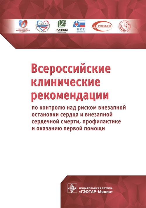 Всероссийские клинические рекомендации по контролю над риском внезапной остановки сердца и внезапной сердечной смерти, профилактике и оказанию первой помощи